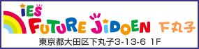 FUTURE児童園 下丸子