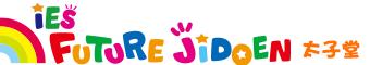 世田谷区の英語保育・プリスクールの FUTURE児童園 太子堂